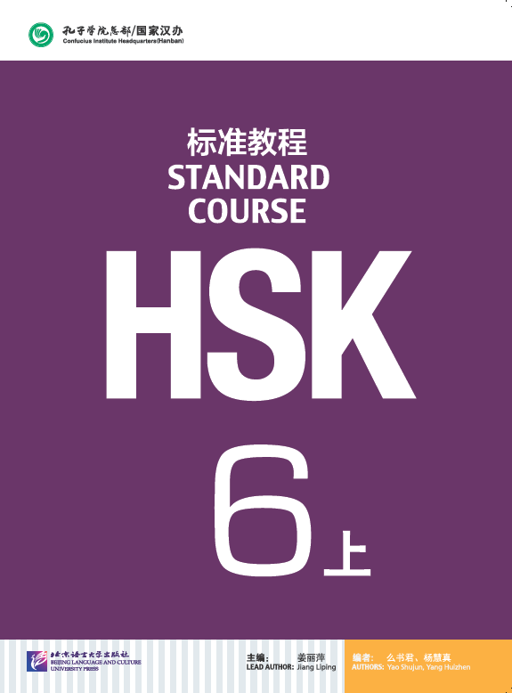 HSK Standard Course 6: Part 1 (with 1 MP3)